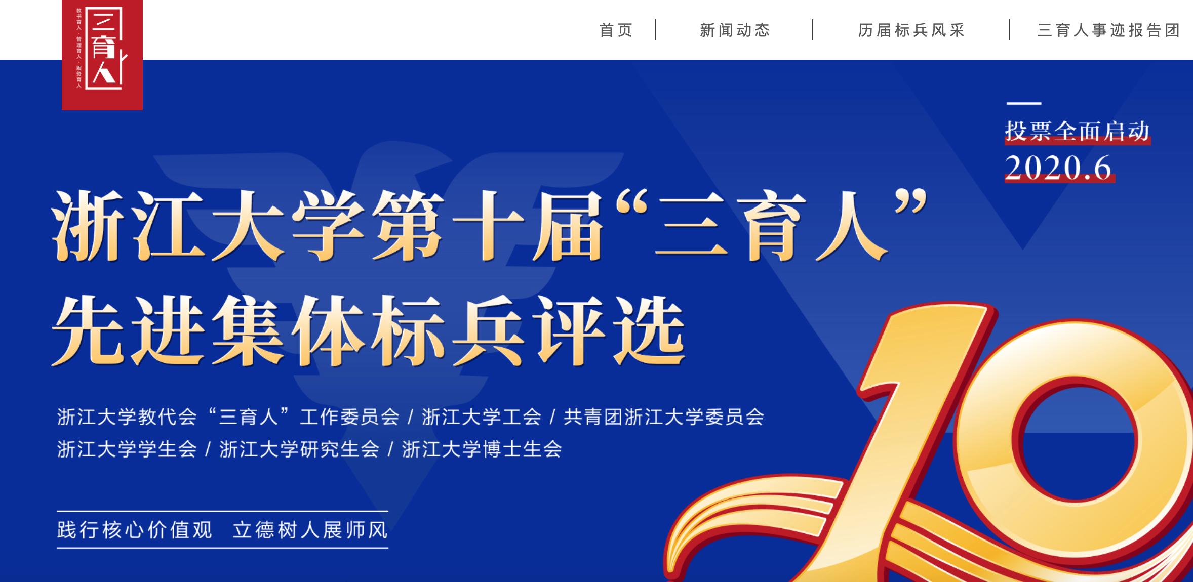 """浙江大学第十届""""三育人""""先进集体标兵评选"""
