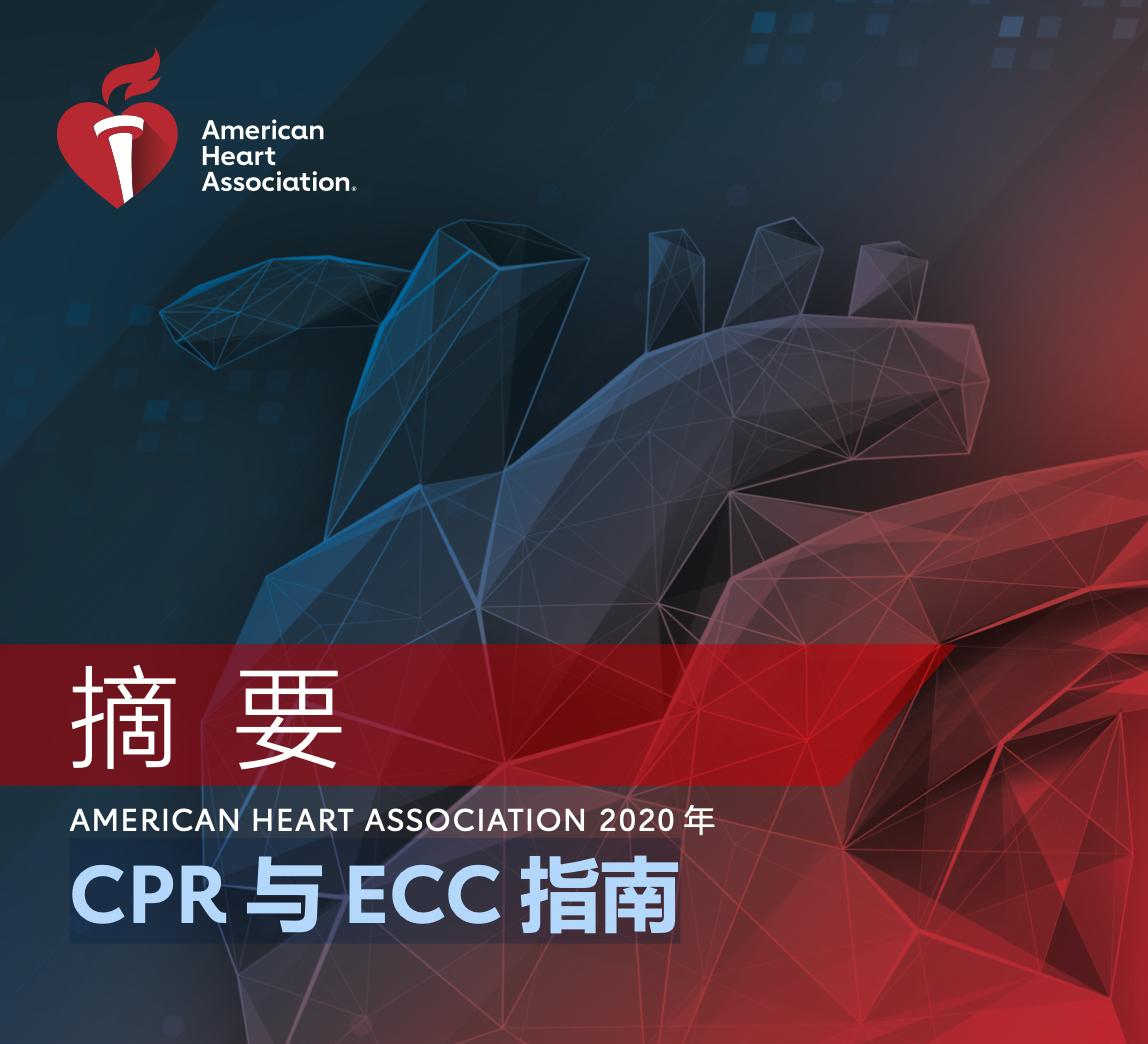 """020年CPR与ECC指南(更新)"""""""