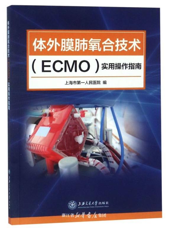 庆春院区ECMO培训计划_培训内容及时间点